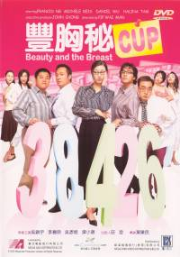Beauty and the Breast DVD Cover