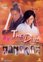Front cover of The Duel DVD.