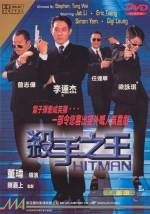 Front cover from Hitman DVD