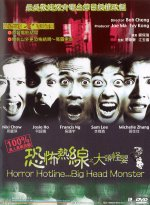 Front cover of Horror Hotline ... Big Head Monster DVD.