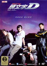 Initial D (2005) DVD Cover