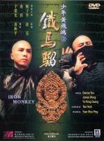 Front cover from Iron Monkey DVD