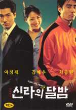 Kick the Moon DVD Cover