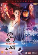 Front cover of The Legend of Zu DVD.