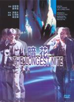 Front cover from The Longest Nite DVD