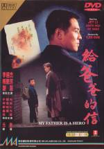 Front cover from My Father is a Hero DVD