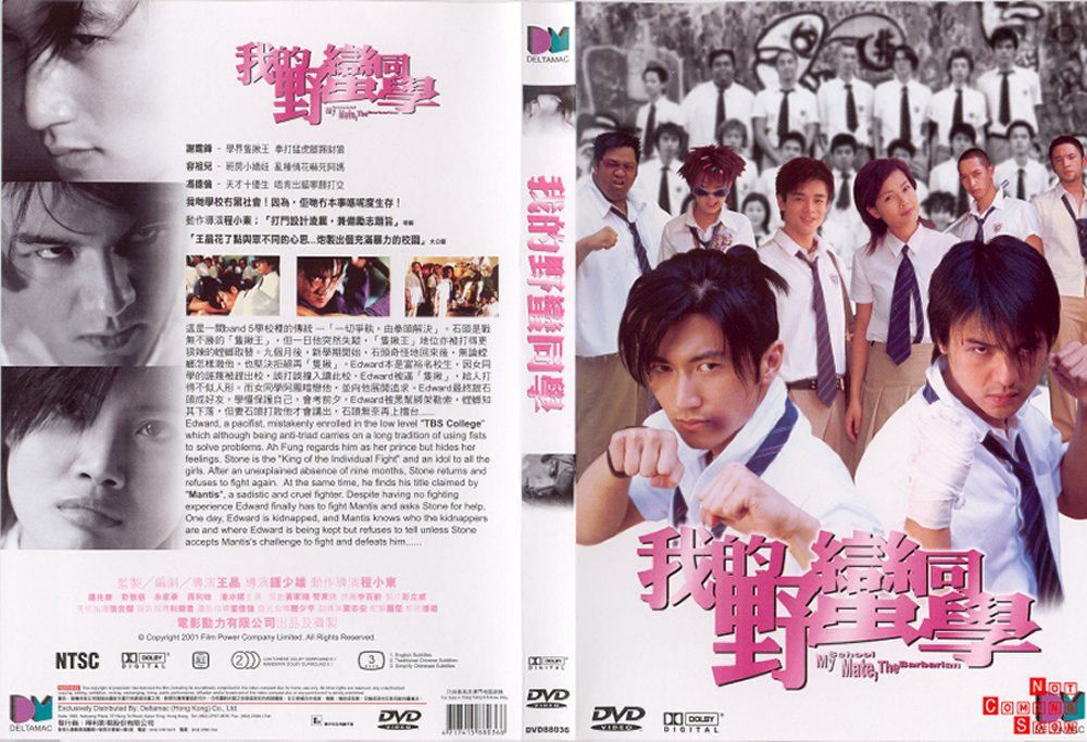 My School Mate, the Barbarian DVD Cover (159K)