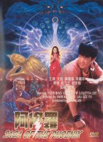Front cover of Saga of the Phoenix DVD.