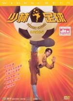 Front cover from Shaolin Soccer DVD