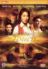 The Touch (2002) DVD Cover