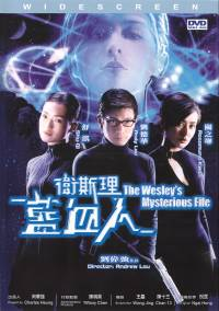 Wesley's Mysterious File DVD Cover